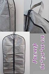 Чехол 60*150*10 см серого цвета для объемной одежды флизелиновый
