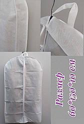 Чехол 60*150*10 см белого цвета для объемной одежды флизелиновый