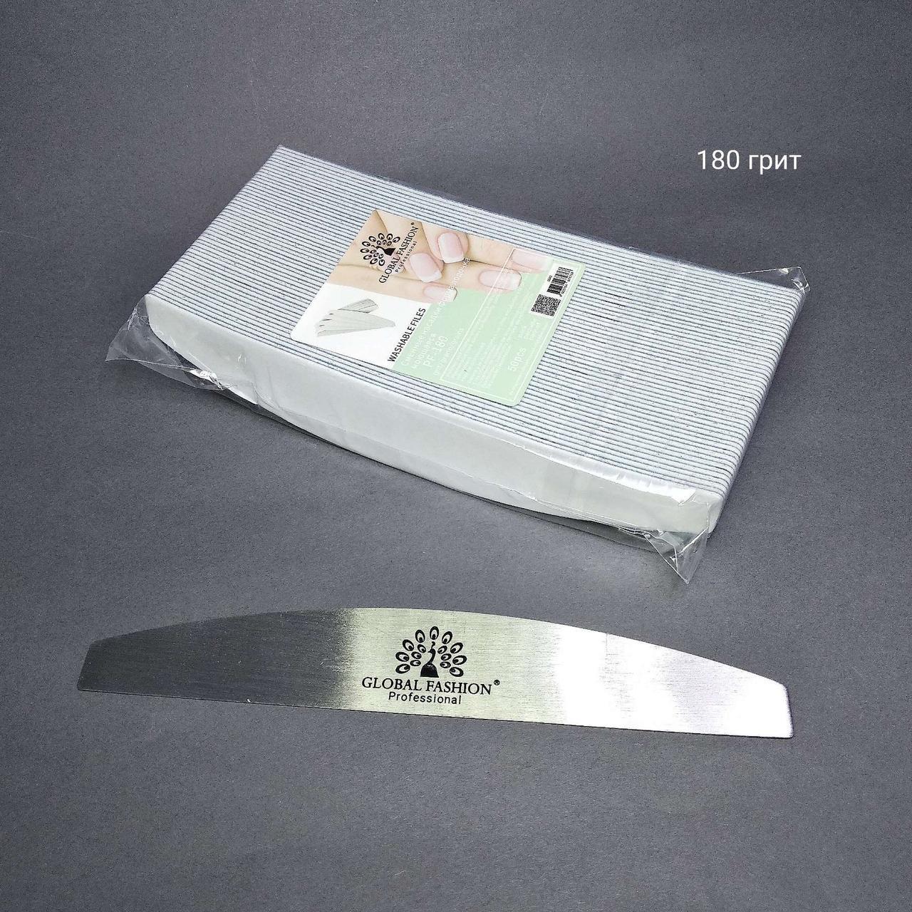 Металлическая пилка Global Fashion с сменными файлами-абразивами 180 грит (50шт)
