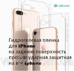 Гідрогелева плівка для iPhone 12/11/XsMax XR Плюс 7 6 6S протиударна плівка Devia задня частина телдефона