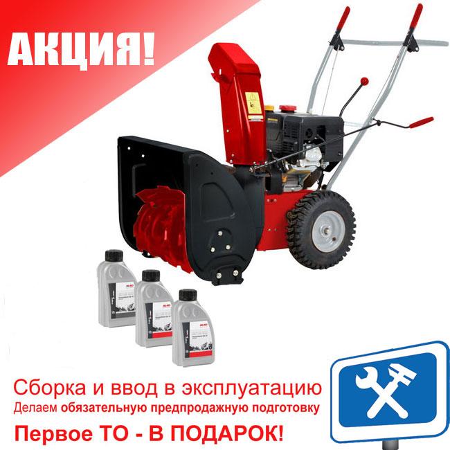 Снегоуборщик бензиновый AL-KO SnowLine 560 II (112933)