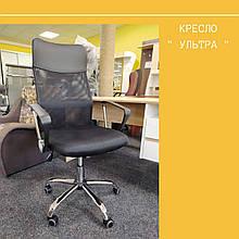 Офісне крісло Ультра
