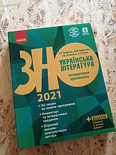 ЗНО 2021 Українська література Інтерактивна хрестоматія Авт: Тищенко З. Вид: Ранок
