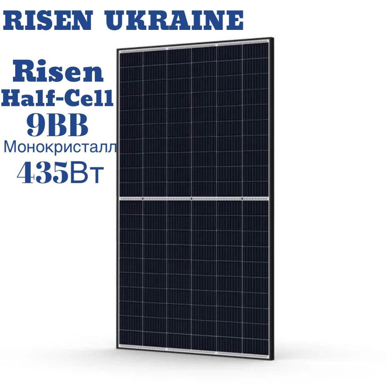 Солнечная панель Risen 435Вт монокристалл RSM144-435M-HS 9bb PR TIER 1