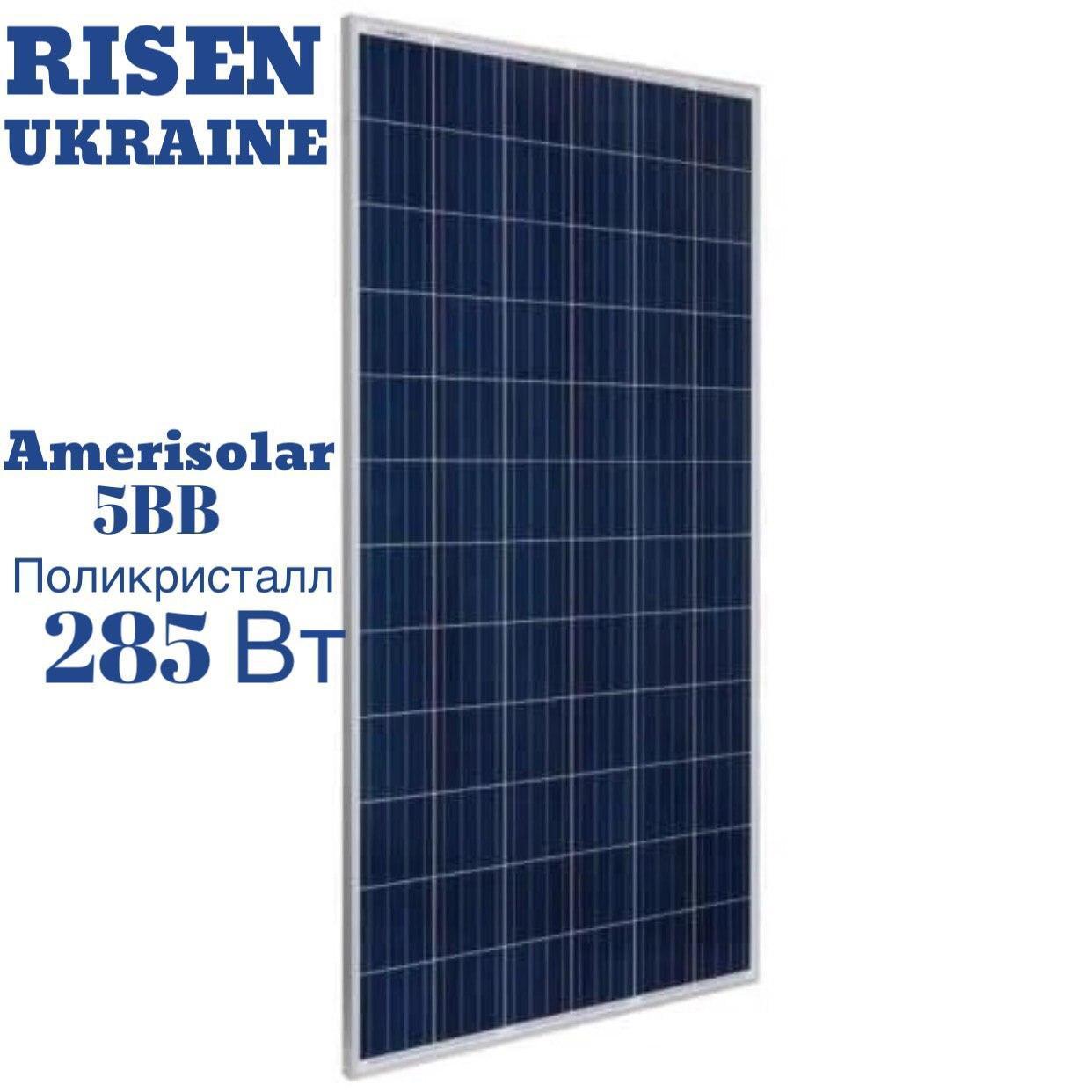 Солнечная батарея Amerisolar AS-6P30-285, 5bb, 285W, Poly