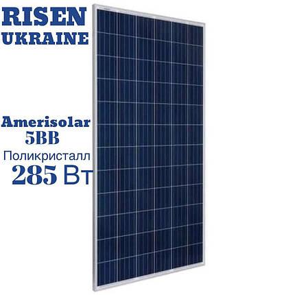 Солнечная батарея Amerisolar AS-6P30-285, 5bb, 285W, Poly, фото 2