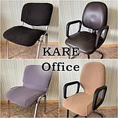 Чехлы на Офисные Стулья, Кресла KARE Office+