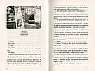 Пригоди Тома Сойєра. Автор Марк Твен, фото 2