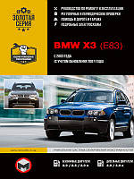 Книга BMW X3 E83 с 2003-10 Руководство по ремонту, техобслуживанию, эксплуатации