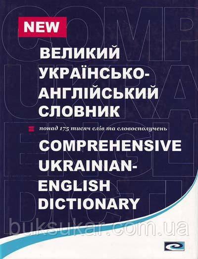 Балла М.І,  Великий українсько-англійський словник — Понад 175 000 слів та словосполучень