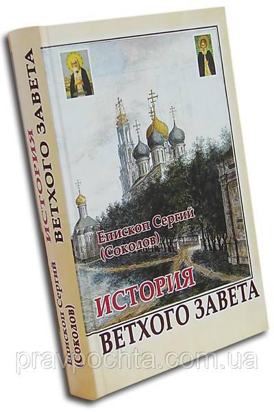 История Ветхого Завета. Епископ Сергий (Соколов)