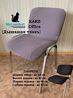 Чехол на офисный стул. Серый (KareOffice)