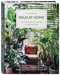 Книга Wild at home. Як перетворити свій будинок в зелений рай. Автор - Хілтон Картер (Бомбора)
