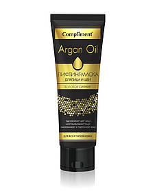 Омолаживающая лифтинг-маска для лица и шеи - выравнивание цвета и тонус Argan Oil Compliment 75мл.