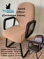 Чехол на офисное кресло. Бежевый (KareOffice+)