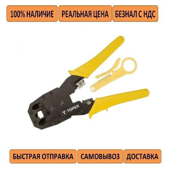 Инструмент обжимной (клещи обжимные) Topex 32D409 RJ45 RJ11 RJ12
