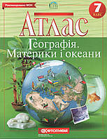 Атлас по географии Географія. Материки і океани 7 класс