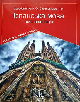 Іспанська мова для початківців. Серебрянська