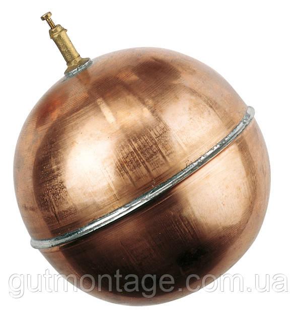 """Поплавок сферический медный Ø180 для поплавкового клапана (1""""1/4) F.A.R.G. Италия"""