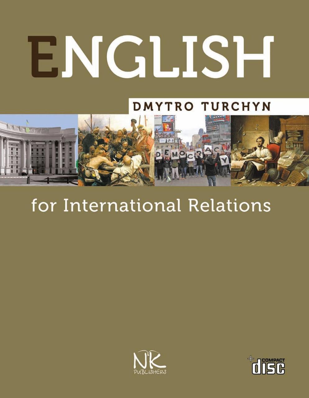 English for International Relations. Турчин