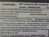 Платы от LED TV Samsung UE40MU6100UXUA   поблочно (разбита матрица)., фото 2