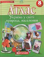 Атлас по географии Україна у світі: природа, населення 8 класс