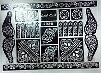 Трафарет для рисования 018