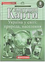 Контурні карти Україна у світі: природа, населення 8 клас