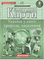 Контурные карты по географии Україна у світі: природа, населення 8 класс