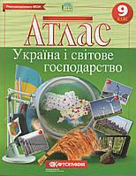 Атлас з географії Україна і світове господарство 9 клас