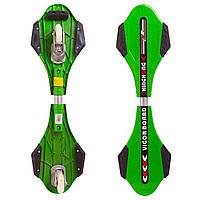 Роллерсерф Вейвборд Рипстик Скейт двухколесный пластиковый детский 32дюйма LUKAI Зеленый (SK-100)