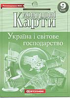 Контурні карти Україна і світове господарство 9 клас