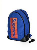 Стильный Школьный молодежный Рюкзак, портфель Supreme синий электрик из текстиля для учёбы и города (реплика)