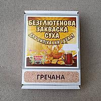 Закваска Гречаная для выпечки хлеба и кваса