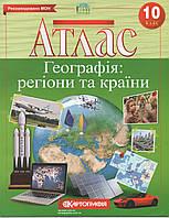 Атлас по географии Географія: регіони та країни 10 класс