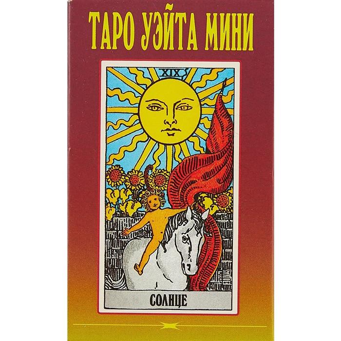 Таро Уэйта Мини 78+2 карты