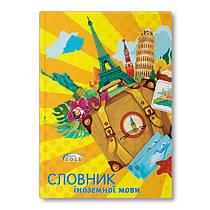 Зошит-словник для запису іноземних слів Brisk ТСВ-6 56 листів тверда серія:9664-5