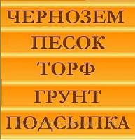 Грунт,Чернозем, Торф Одесса
