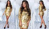 Нарядное платье с пайеткой, двухстороннее, короткое, рукав три четверти. Блестящее. Золотое.40-42,44-46, фото 2