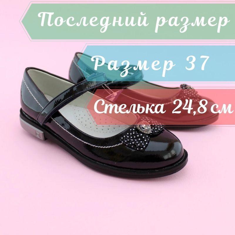 Туфли  девочке тм Том.М размер 37