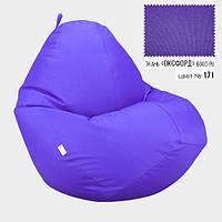 """Кресло мешок груша бескаркасный пуф фиолетовый Овал Оксфорд 600D PU XXXL 100x140 """"Radi Vsi"""""""
