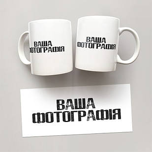Печать на чашках под заказ