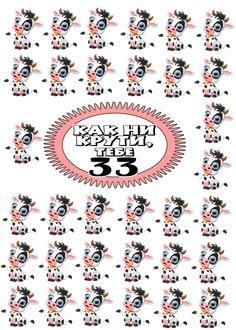 """Вафельна картинка  """"33 корови"""""""