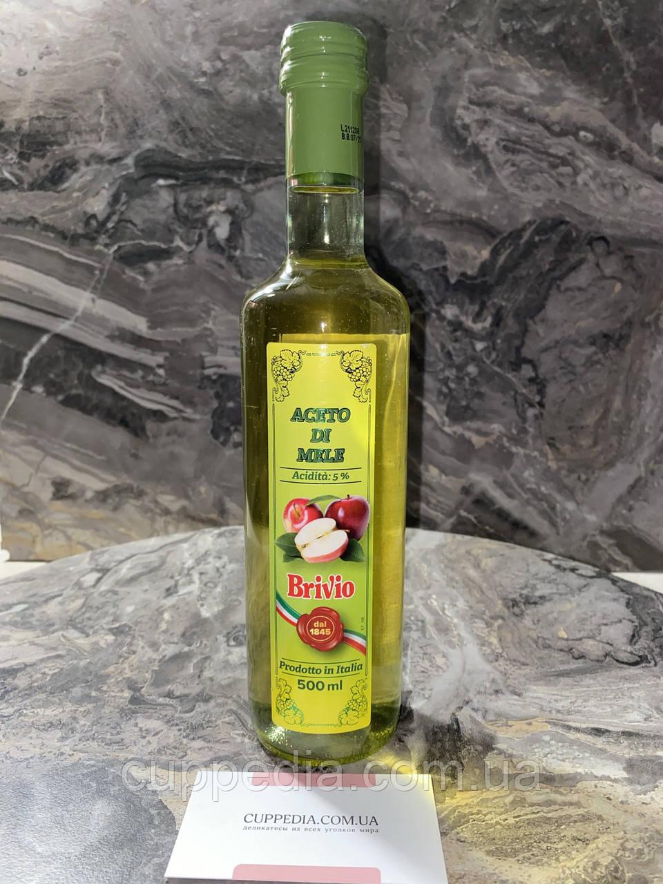 Яблочный уксус Brivio Aceto di mele 500 мл