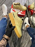 Nike Air Force Low GORE-TEX Beige (Бежевый) Мужские Кроссовки Найк Аир Форс Низкие, фото 1