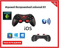 Бездротовий ігровий геймпад /джойстик X3