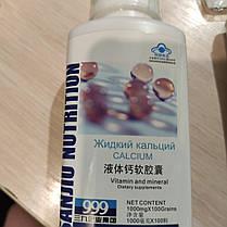 Жидкий Кальций 999 (восполнение кальция в организме ) 100 капсул, фото 2