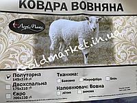 Одеяло на овечьей шерсти Евро / Тёплое одеяло на Овчинке/ Зимнее тёплое одеяло из овечьей шерсти 200*220