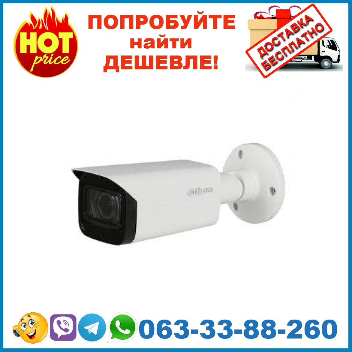 DH-HAC-HFW2501TP-I8-A (3.6 мм)  5Мп Starlight HDCVI видеокамера