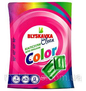 Гель в капсулах Blyskavka Clean 12шт. колор